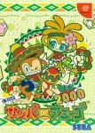Sega Dreamcast - Samba de Amigo ver. 2000 (front)