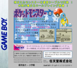 GameBoy - Pocket Monsters Blue Version (back)