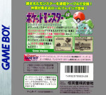 GameBoy - Pocket Monsters Green Version (back)