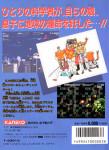 Mega Drive - Aero Blasters (back)