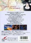 Mega Drive - Arcus Odyssey (back)