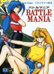Mega Drive - Battle Mania (front)