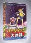 Mega Drive - Battle Mania Daiginjo