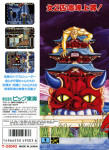 Mega Drive - Battle Mania Daiginjo (back)