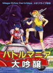 Mega Drive - Battle Mania Daiginjo (front)