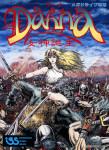 Mega Drive - Dahna: Megami Tanjou (front)