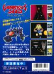 Mega Drive - Dangerous Seed (back)