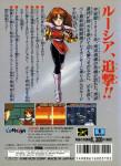 Mega Drive - Gley Lancer (back)