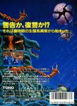 Mega Drive - Heavy Unit (back)