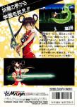 Mega Drive - Mamono Hunter Youko: Dai 7 no Keishou (back)