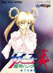 Mega Drive - Mamono Hunter Youko: Dai 7 no Keishou (front)