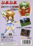 Sega Mega Drive - Puyo Puyo (back)