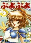Sega Mega Drive - Puyo Puyo (front)