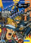 Mega Drive - Rent A Hero (front)