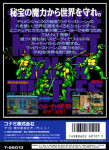 Mega Drive - Teenage Mutant Ninja Turtles: Return of the Shredder (back)