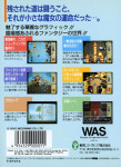 Mega Drive - Twinkle Tale (back)