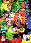 N64 - Banjo-Kazooie (front)