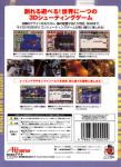 N64 - Dezaemon 3D (back)