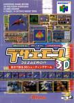 N64 - Dezaemon 3D (front)