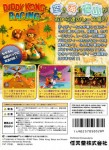 N64 - Diddy Kong Racing (back)