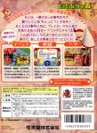 N64 - Dobutsu no Mori (back)