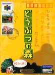N64 - Dobutsu no Mori (front)