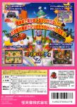 N64 - Mario Party 2 – JPN (back)