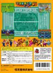 N64 - Mario Tennis 64 (back)