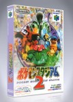 N64 - Pocket Monsters Stadium 2