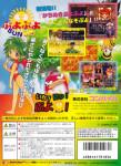 N64 - Puyo Puyo Sun 64 (back)