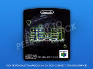 N64 - Sin and Punishment Label (JPN)
