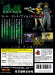 N64 - Sin and Punishment (back)