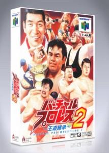 N64 - Virtual Pro Wrestling 2 - JPN