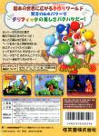 N64 - Yoshi's Story – JPN (back)