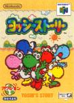 N64 - Yoshi's Story – JPN (front)