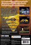 PS1 - Yu-Gi-Oh!: Forbidden Memories (back)