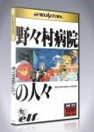 Sega Saturn - Nonomura Byoin no Hitobito