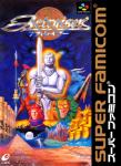 Super Famicom - ActRaiser (front)