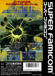 Super Famicom - Batman Returns (back)
