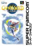 Super Famicom - Chaos Seed (front)