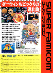 Super Famicom - Cho Genjin (back)