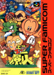 Super Famicom - Cho Genjin (front)