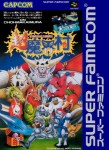 Super Famicom - Chomakaimura / Super Ghouls 'n Ghosts (front)