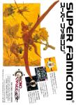 Super Famicom - Chrono Trigger (back)