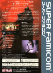 Super Famicom - Clock Tower (back)