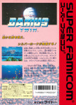 Super Famicom - Darius Twin (back)