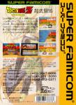 Super Famicom - Dragon Ball Z: Super Butouden (back)