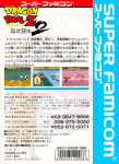 Super Famicom - Dragon Ball Z: Super Butoden 2 (back)