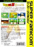 Super Famicom - Dragon Ball Z: Super Saiya Densetsu (back)