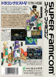 Super Famicom - Dragon Quest V (back)